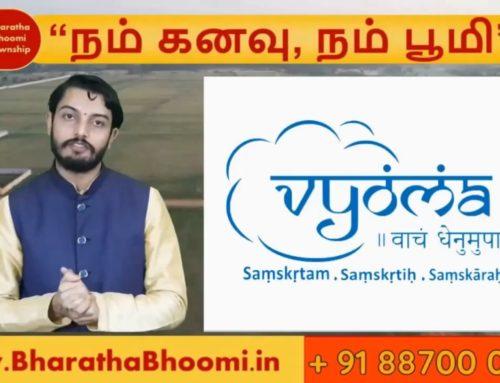 Namma Bhoomi – Bharatabhoomi